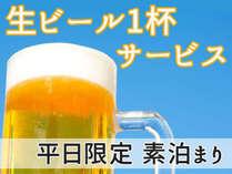 【平日限定◆素泊まり】生ビール1杯サービス特典付き♪他のお飲み物への変更もOKです(^^)/