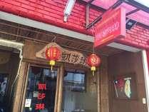 1階は台湾料理屋です。