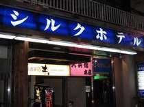 シルクホテル (福島県)
