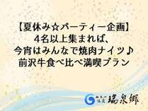 ~ 【夏休み☆パーティー企画】まれば、今宵はみんなで4名以上集焼肉ナイツ♪前沢牛食べ比べ満喫プラン~