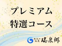 【特選コース】~調理長渾身の特製料理が目白押し!~