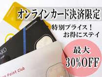 ≪オンラインカード決済限定≫特別プライスでお得にご宿泊♪