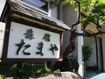 遠刈田温泉の町並みに佇む普段着の宿