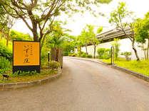 中伊豆温泉 富士山絶景の宿 いずの庄