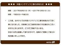 外壁メンテナンス工事のお知らせは下記をご参照下さいませ。http://www.alpha-1.co.jp/joetsu/