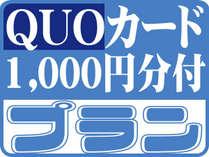"""応援します!""""QUOカード1,000円付""""プラン【朝食付】"""