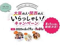 【大阪いらっしゃい!】キャンペーン