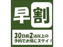 30日前の連泊予約でお得にステイ!!
