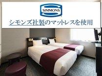 【ツインルーム】シモンズ社製マットレスを使用【画像はイメージです】
