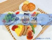 ご朝食付プラン
