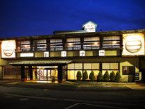 外観(夜)_明治四十四年に創業。また帰ってきたくなる宿を目指して、日々お客様をお待ちしております。
