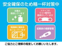 新型コロナウイルス感染予防の取り組み