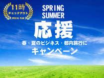 春旅・夏旅応援プラン