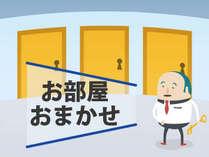 お部屋おまかせ☆禁煙・喫煙・お部屋タイプのご指定は出来かねます。