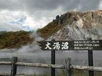【大湯沼】地獄谷からの散策コースで約15分程。自然の壮大さを体感できる場所です。