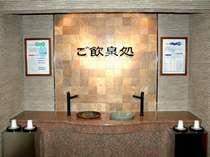 「ご飲泉処」で身体の中からも温泉効果を実感!温泉ジャグチの横には美味しい湧き水もございます。