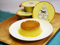 【のぼりべつ酪農館プリン】北海道でもトップレベルの乳質を誇る「のぼりべつ牛乳」をたっぷり使用