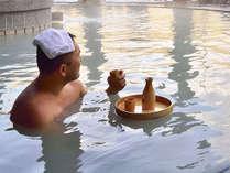 露天風呂で至福の一杯!【提供時間15:30~20:30(ラストオーダー20:20)】