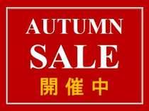 Autumn Sale♪