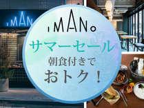 IMANO☆サマーセール開催中!