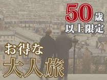 【50歳からの大人旅♪】