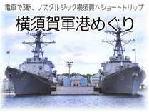日本唯一のクルージング♪YOOSUKA軍港めぐり(電車で10分3駅)