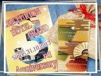 【Centurion Plan】祝☆3周年!日頃の感謝を込めて~朝食&プチギフト付