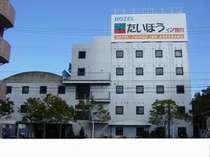 ホテルたいほうイン掛川