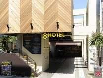 8hotel 湘南藤沢 (神奈川県)