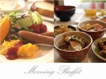 ◆朝食は人気のバイキングスタイル◆ご当地食材もある30種類の朝ごはんを食べて一日の活力にして下さい♪