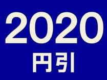 【期間限定】「西暦2020年おめでとう」の2020円引きプラン♪