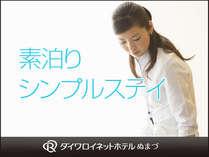 【素泊り】シンプルステイ ☆Wi-Fi&有線LAN完備☆◎沼津駅北口徒歩3分◎