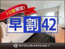 【早めがお得!42日前まで】10室限定!700円オフ!【素泊り】