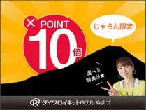 【じゃらん限定】じゃらんポイント10%還元+選べる特典付プラン♪【素泊り】