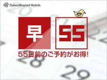 【早めがお得!55日前まで】じゃらんポイント6倍!更に500円オフ!【朝食付】