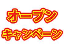 【素泊まり★オープニングキャンペーン!】☆早い者勝ちのお得プラン