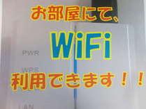 お部屋にて、WiFi利用可能となりました。
