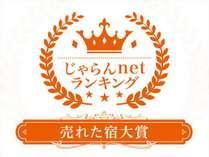 じゃらんnetランキング2018 売れた宿大賞 長崎県 11室~50室部門 第2位!