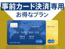 【事前カード決済専用】簡単チェックイン!現金不要!