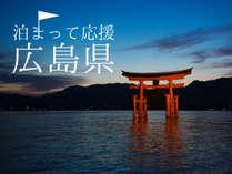 「泊まって楽しむ」が、広島のチカラに。宿泊費の一部を復興義援金として還元します。
