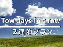 2連泊でお得にSTAY♪◆連泊割引◆直前予約OK!◆ポイント10%!