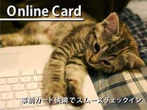 ◆じゃらん限定◆オンラインカード決済でスムーズにチェックイン♪