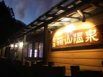 箱山温泉に灯りがともる夜の外観