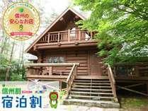 長野県民の皆様 信州割・宿泊割 対象施設です。