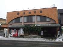 高橋旅館 (秋田県)