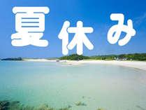 夏休みは澄んだ海で泳ごう!『辰の島』無料送迎と特典付き♪