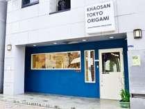 【エントランス】青い壁、長~い飾り窓、四角い看板がカオサン東京オリガミの目印です!