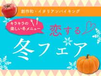【11/7~2/28】【恋する冬フェア☆】 創作和・イタリアン約50種のバイキングプラン