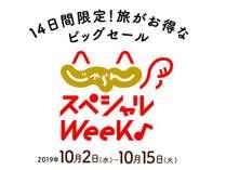 スペシャルweek