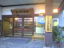 上山の格安ホテル別館 ふじや旅館